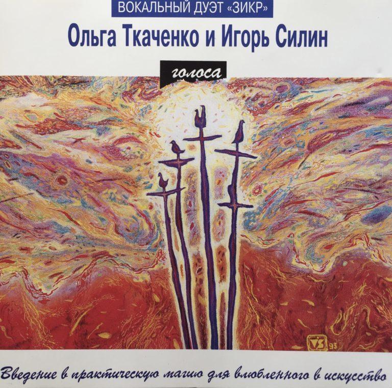 Пластинка Duo Zikr «Голоса» 12+ 00152