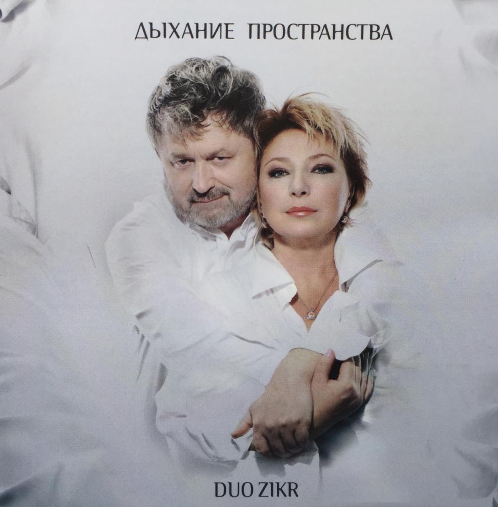 """CD Duo Zikr """"Дыхание пространства"""" 12+ 00011"""
