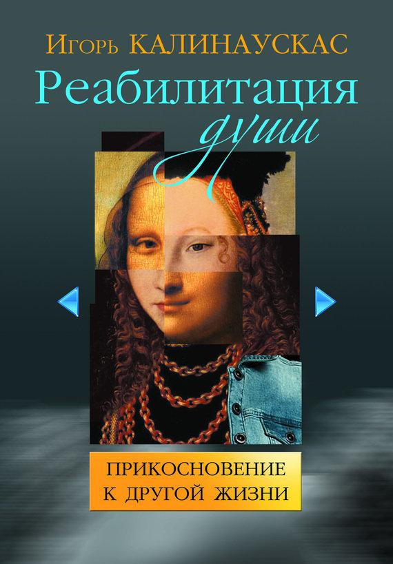"Книга Игоря Калинаускаса ""Реабилитация души"" 12+ 00020"