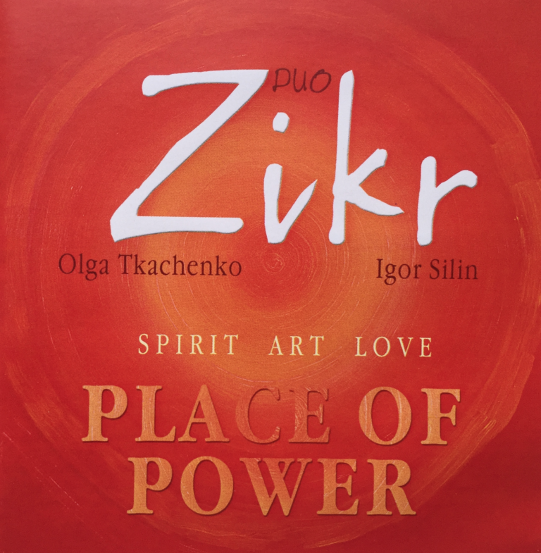 "CD Duo Zikr ""Place of power"" 12+ 00069"