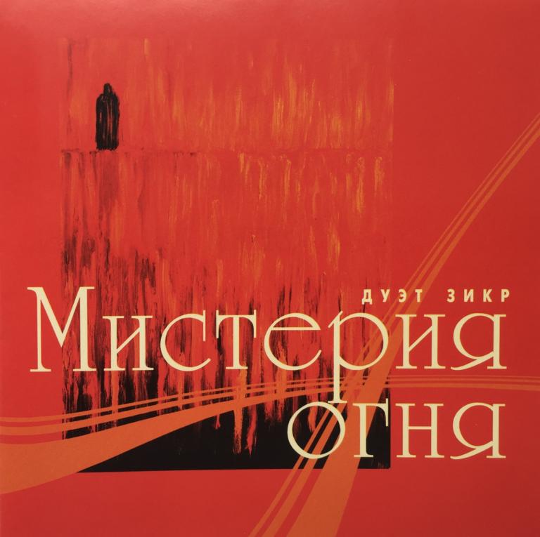 "CD Duo Zikr ""Мистерия огня"" 12+ 00072"