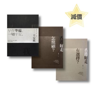 《香港好走》 (原價$380)