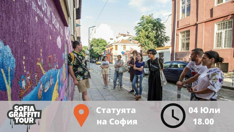 Sofia Graffiti Tour | на български