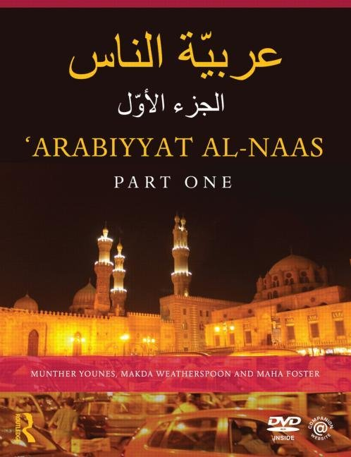 Arabic Curriculum - 25 hours online  (Book not included)