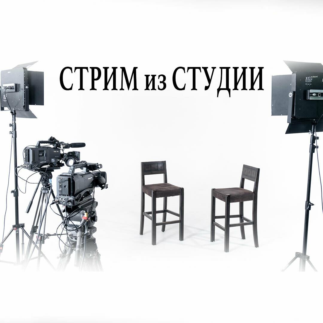 HD ТРАНСЛЯЦИЯ из Студии c 2-х камер