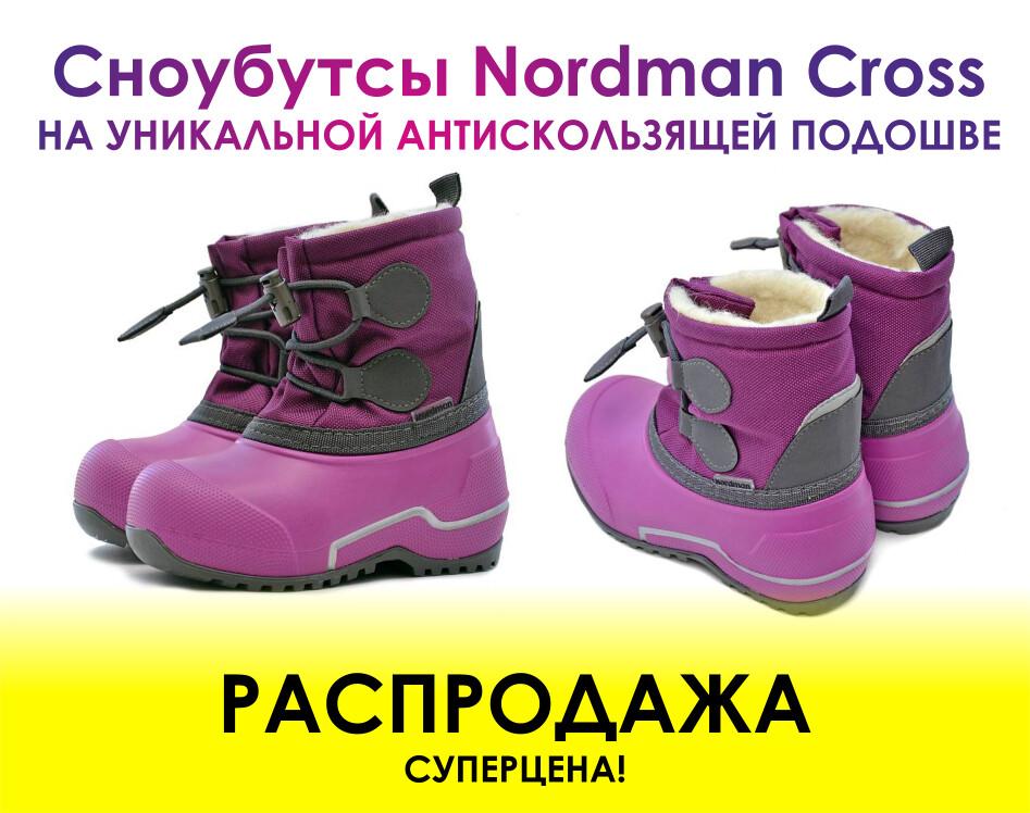 АКЦИЯ! Детские сноубутсы Nordman Cross из ЭВА+ТЭП фуксия/серый
