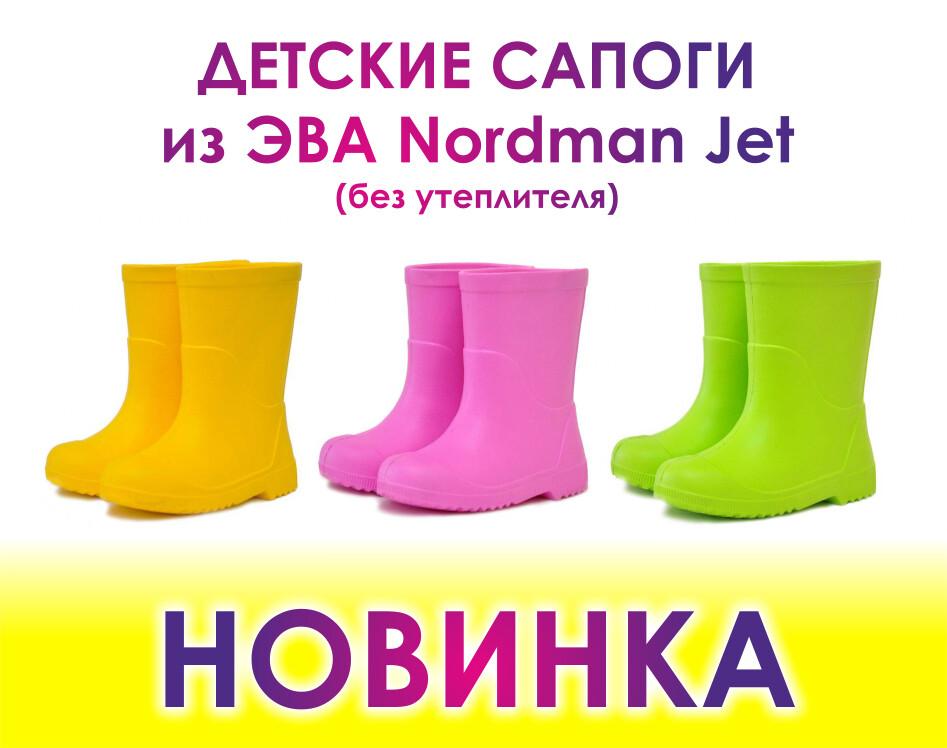 НОВИНКА! Детские сапоги из ЭВА Nordman Jet