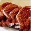 JWYB【Jing 5】❄卤鸭爪 Salted Duck Feet(周一休息)