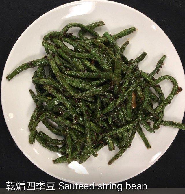 XSH【小上海】干煸四季豆 Sauteed String Bean(周一休息)