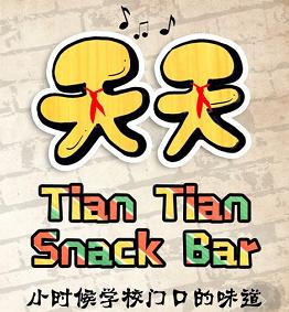 TTLC【天天撸串】鸡肉串 5PCS Marinated Chicken Cube