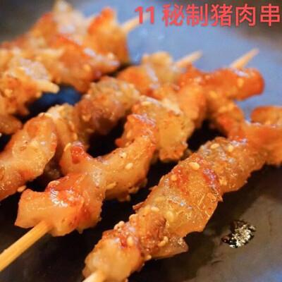 BJBS【不见不散】秘制猪肉串1串