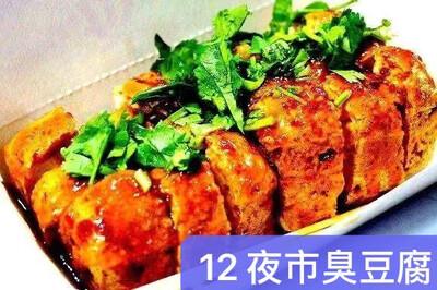 BJBS【不见不散】夜市臭豆腐