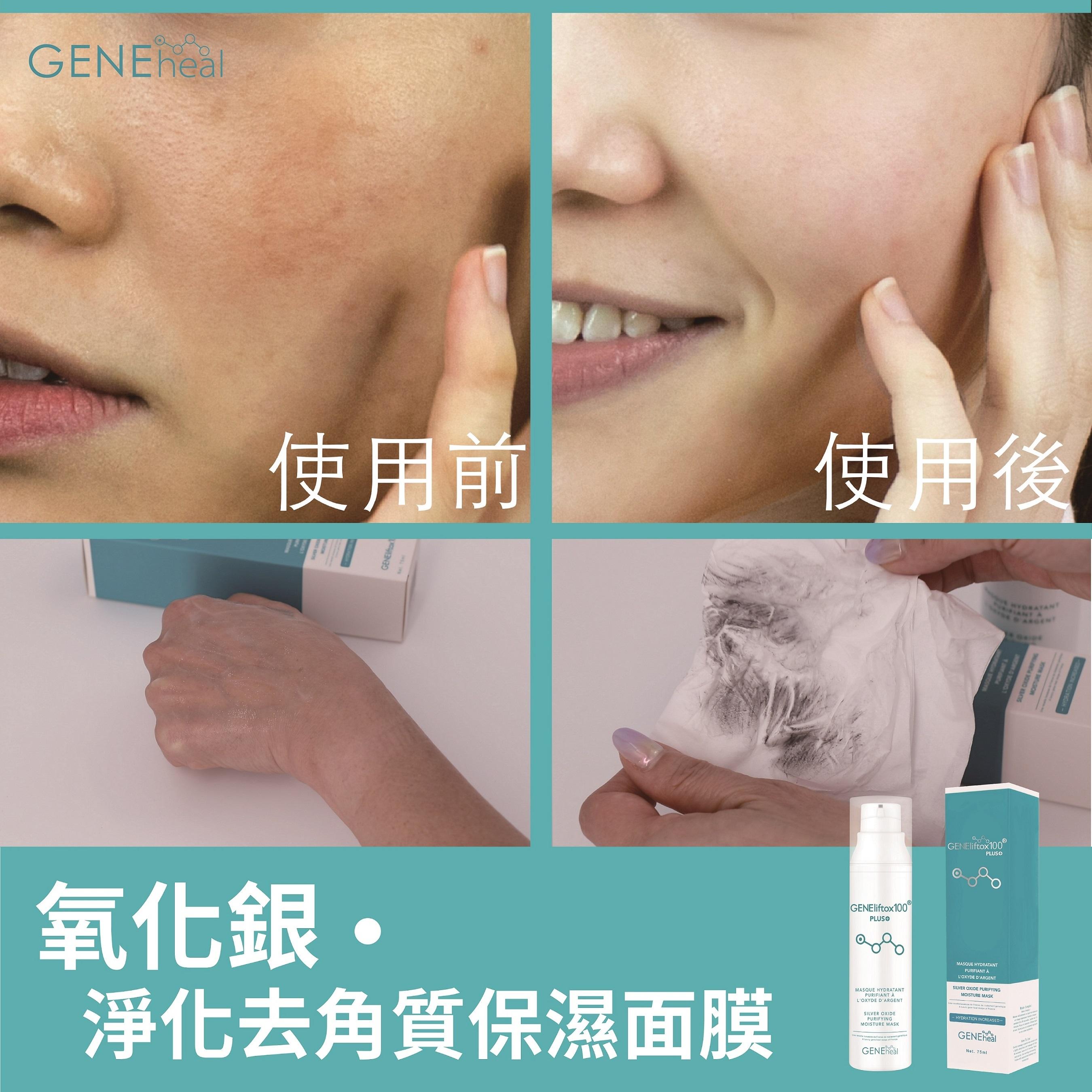 GENEliftox100- 氧化銀 . 淨化去角質保濕面膜(加強保濕版) - 氧化銀嬰兒面膜