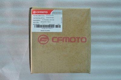 CFMOTO FLYWHEEL ROTOR 0700-031000