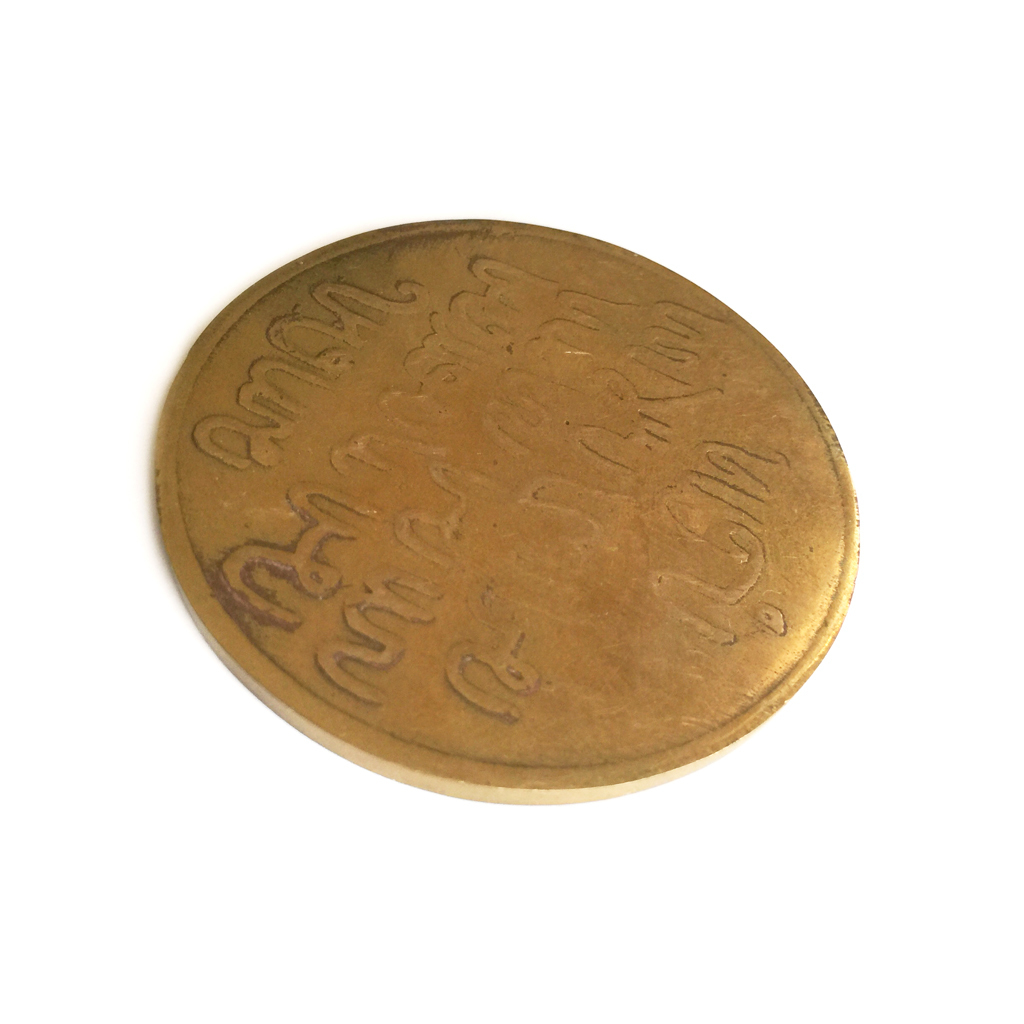 Semar Brazen Coin with Javanese Spells on the Rear Face