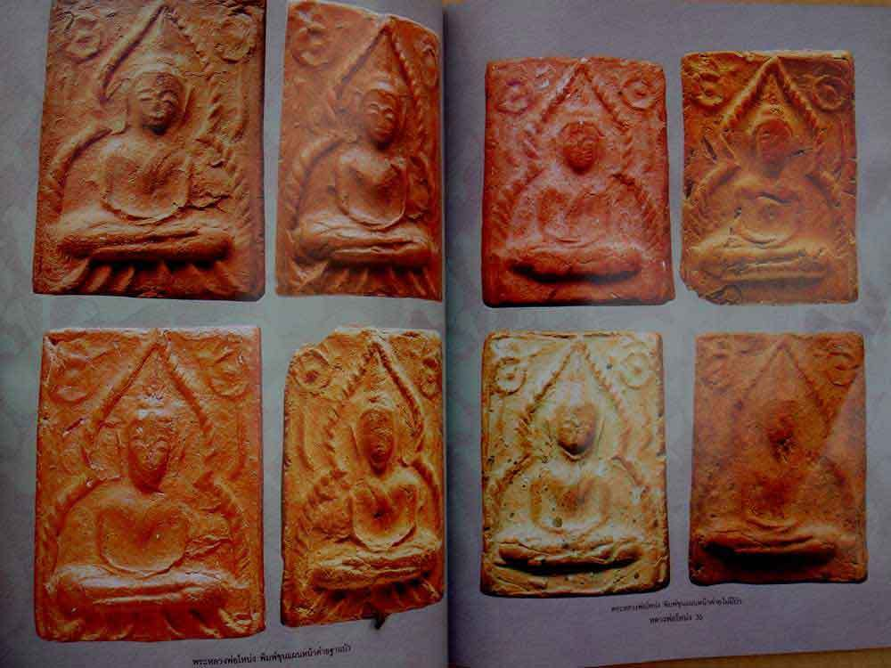 Ancient Khun Phaen Powder Amulet action featured in Thai Amulet Magazine