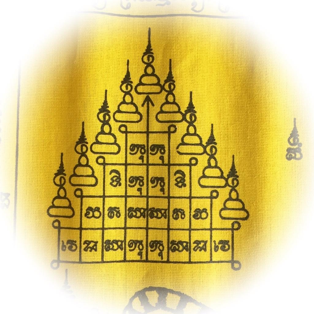 Pha Yant Luang Por Pern