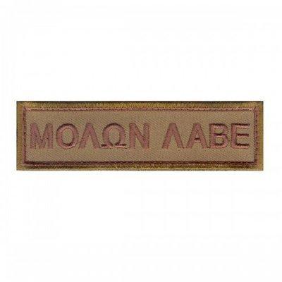 Rothco Molon Labe Morale Patch