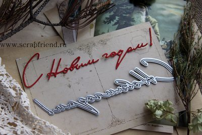 Нож для вырубки С Новым годом (2), 14,5х4см, Scrapfriend