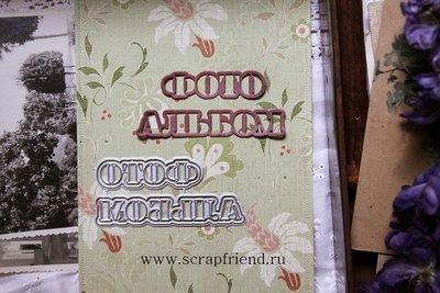 Dies Photo album (rus), Scrapfriend