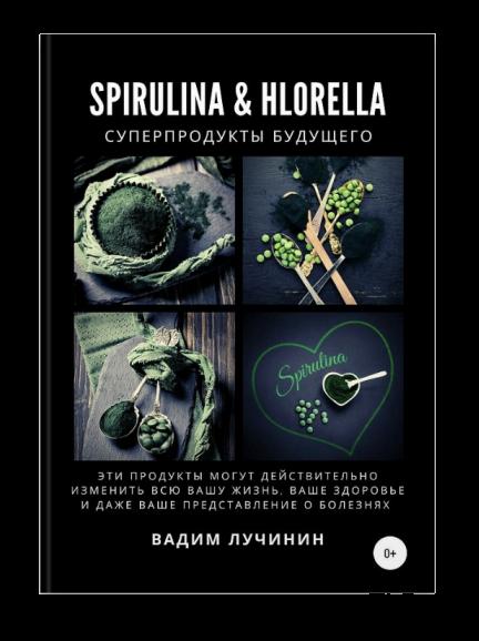 """Книга в формате PDF """"Spirulina & Hlorella - СУПЕРПРОДУКТЫ БУДУЩЕГО"""""""