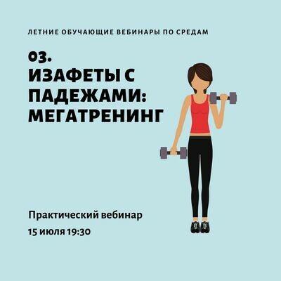 Вебинар Изафеты с падежами: мегатренинг (15 июля 19:30)
