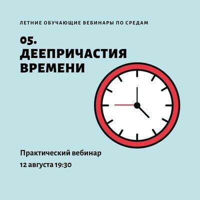 Деепричастия времени (12 августа 19:30)