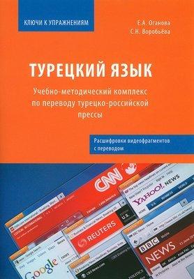 Турецкий язык. Учебно-методический комплекс по переводу турецко-российской прессы. Ключи