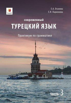 Современный турецкий язык: практикум по грамматике. Учебно-методический комплекс. Часть 3. Оганова Е.А., Ларионова Е.И.