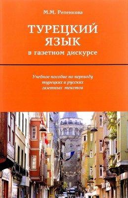 Турецкий язык в газетном дискурсе. Репенкова М.М.