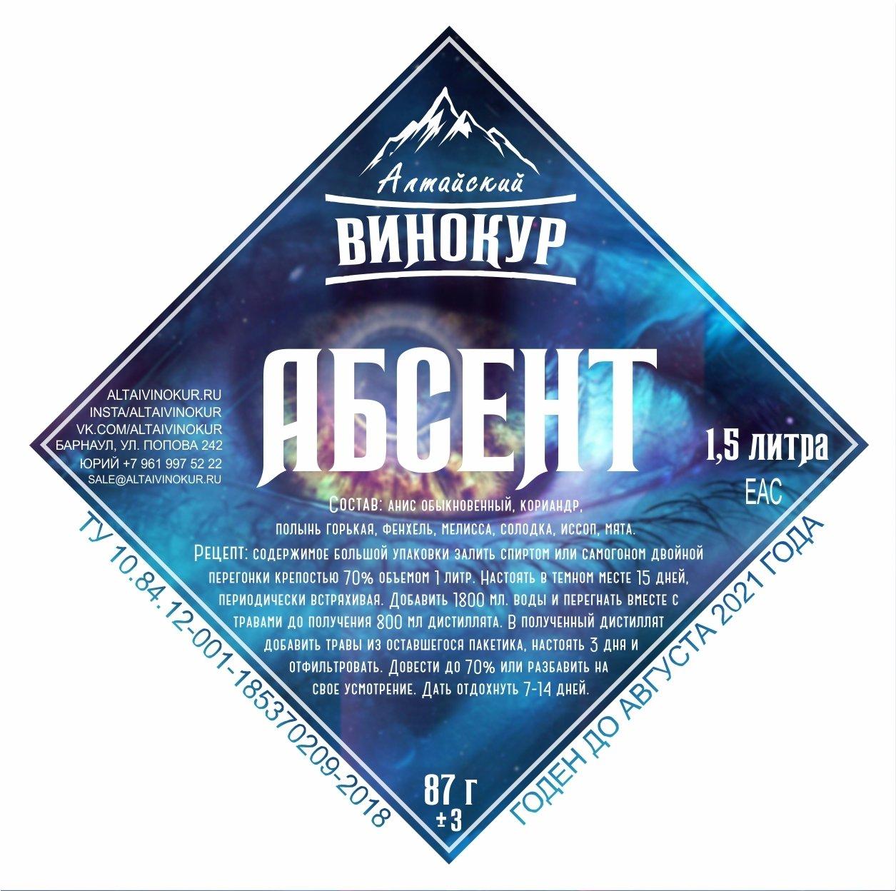Абсент | Набор трав и пряностей