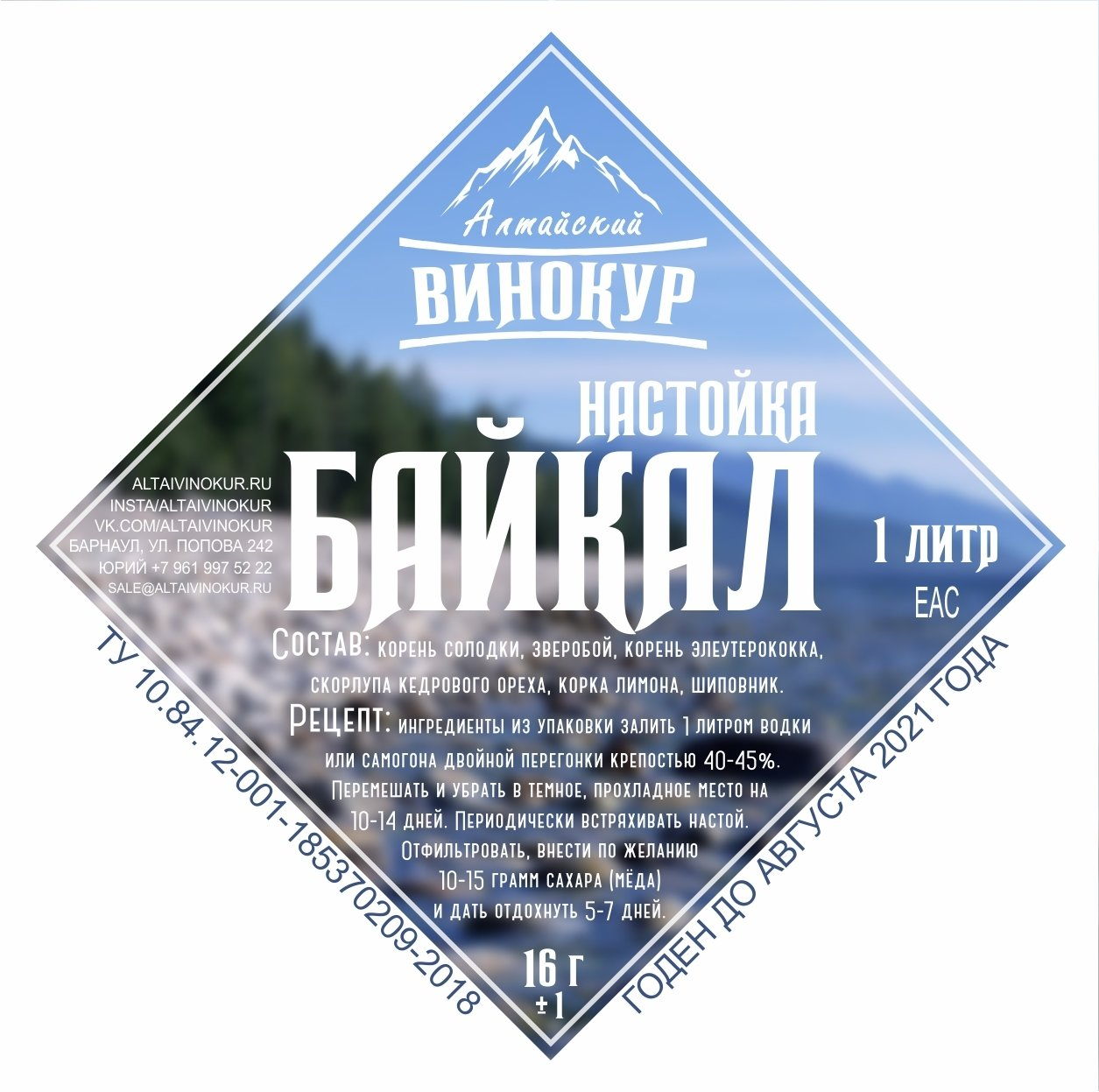 Байкал | Набор трав и пряностей