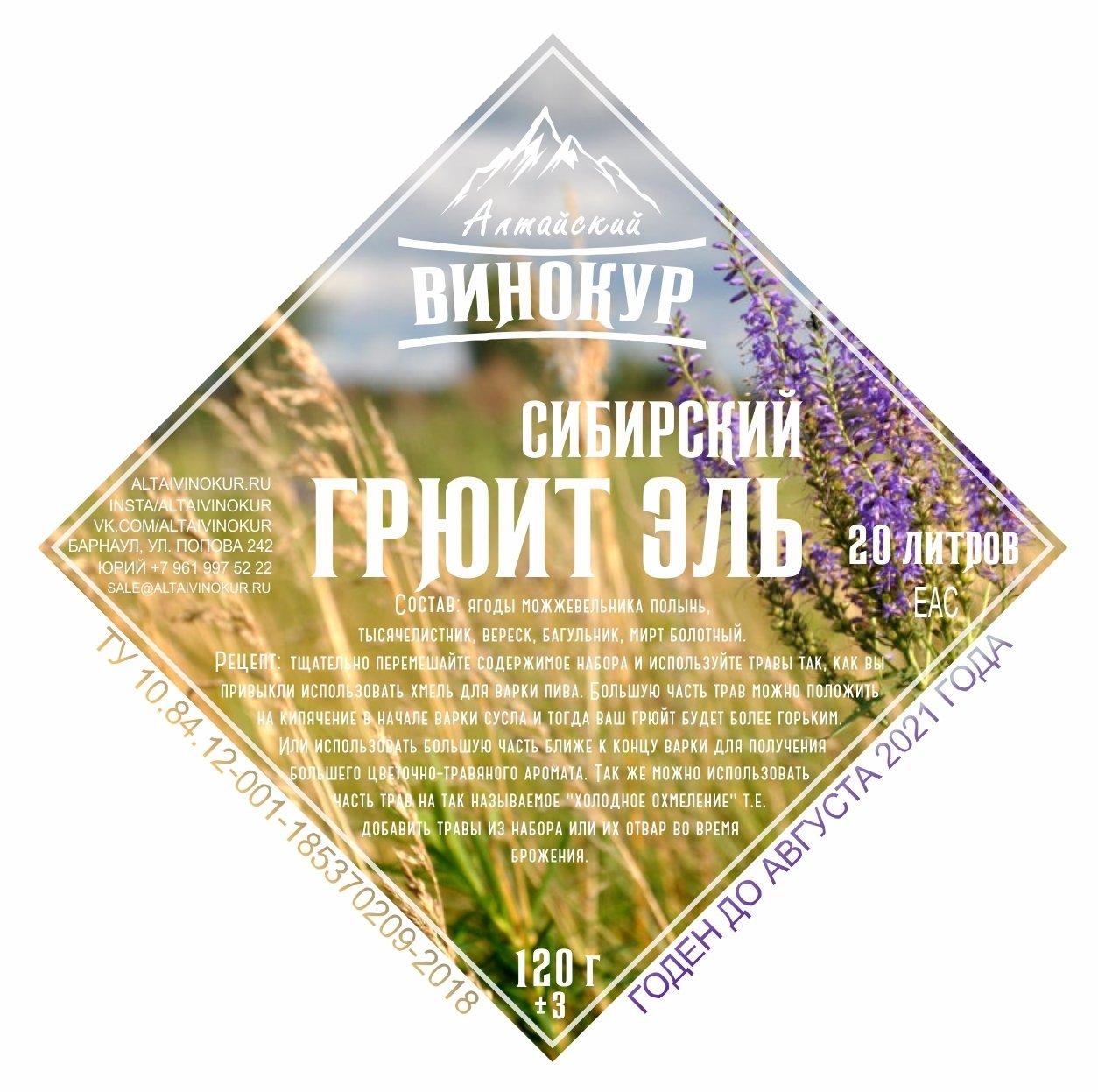 Сибирский грюйт эль | Набор трав и пряностей