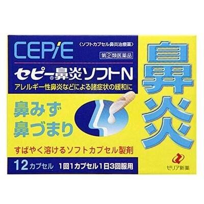 ZERIA Cepie® Rhinitis Soft N