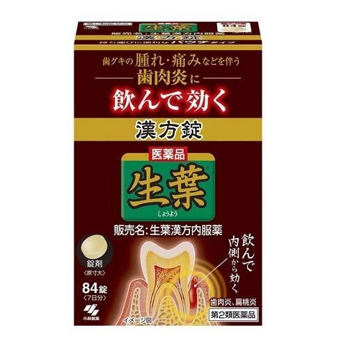 Kobayashi Fresh Leaf Medicine