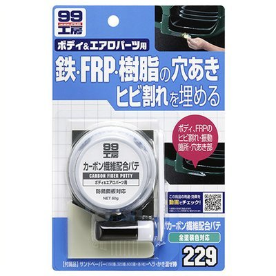 Soft99 Carbon Fibre Putty 80g