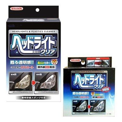 Willson Headlight & Plastics Cleaner (2 sizes)