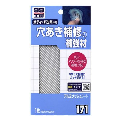 Soft99 Aluminum Mesh Sheet