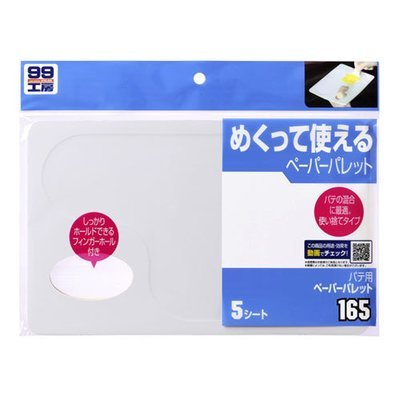 Soft99 Disposable Paper Palette
