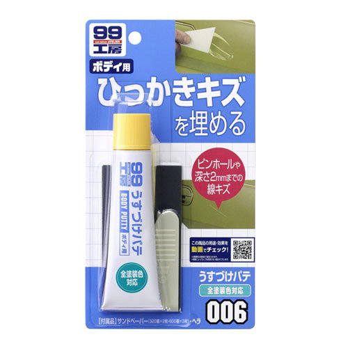 Soft99 Body Putty Natural