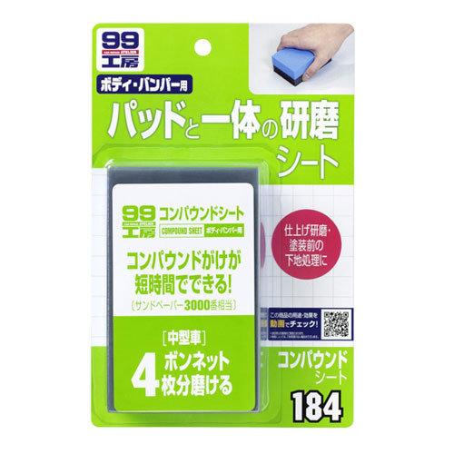 Soft99 Compound Sheet