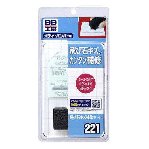 Soft99 Stone Chip Repair Kit
