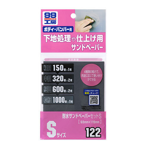 Soft99 Water Proof Abrasive Paper Small