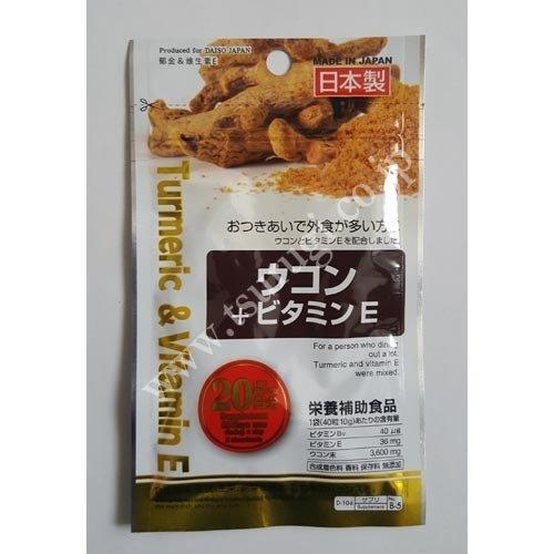 Turmeric & Vitamin E