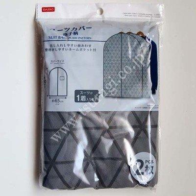 Suit Bag Pattern 90x65 2Pcs