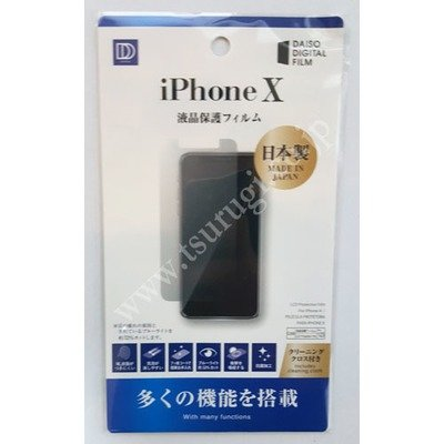 iPhoneX Cover