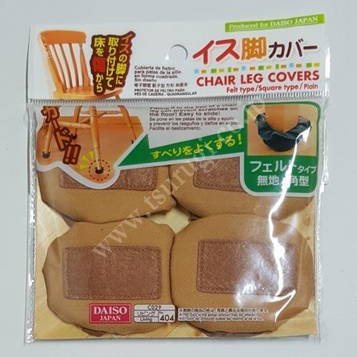 Chair Leg Covers N2
