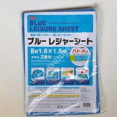 Blue Leisure Sheet 1.8x1.8m
