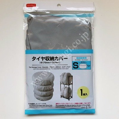 Tire Storage Cover 570x260mm S Size