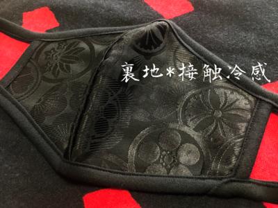 🍧接触冷感 忍者マスク(kamon)定番柄 NINJA MASK COOL